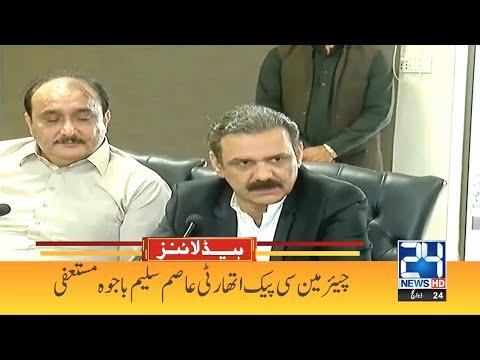 Asim Saleem Bajwa Resigned
