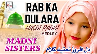 2020 New Heart Touching Beautiful Naat Sharif 🕌 Rab Ka Dulara & Hasbi Rabbi (Medley) 🕌 Madni Sisters