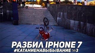 РАЗБИЛ iPhone 7 с ТРЮКА на BMX. Дима Гордей и Антон Степанов #КатаниеНаВыбывание №3