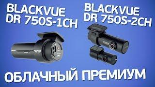Видеорегистраторы BlackVue DR750S-1CH и DR750S-2CH. Подробный обзор. 30fps vs. 60fps.