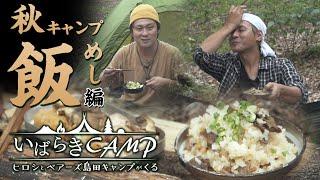 【いばらきキャンプ】 ヒロシとベアーズ島田キャンプが来る #3<秋キャンプ飯編>
