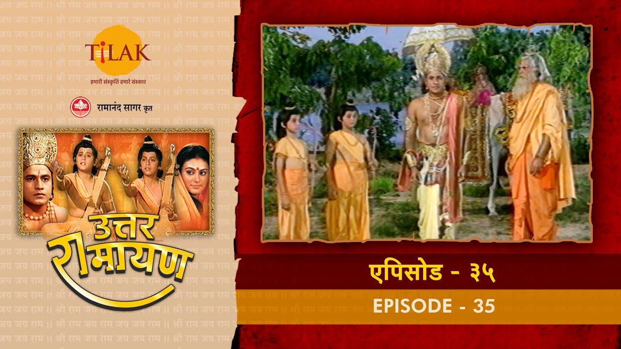 Download उत्तर रामायण- EP 35 - श्रीराम लव कुश युध । माता सीता लव कुश को बताती हैं की श्रीराम ही उनके पिता हैं