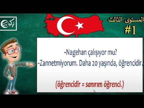 اللغة التركية - المستوى الثالث