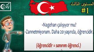 تعلم اللغة التركية معنا مجانا المستوى الثالث الدرس الأول (اللاحقة DIR)
