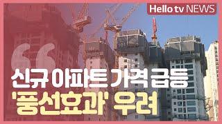 춘천 신규 아파트 가격 급등, ′풍선효과′ 우려