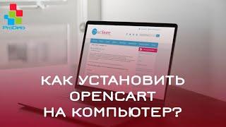 Как установить Opencart 2 (OcStore 2.1.0.2.1) на компьютер (Denwer) #3