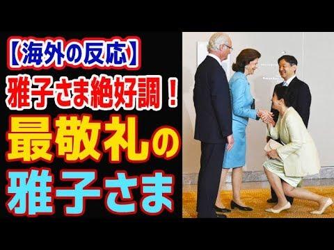 【海外の反応】雅子さま絶好調 スウェーデン国王夫妻を最敬礼で迎えられる雅子さま【日本人も知らない真のニッポン】