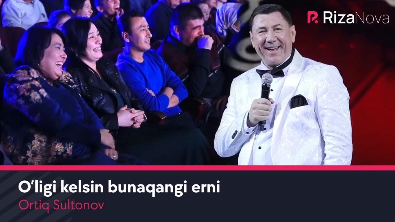 Ortiq Sultonov - O'ligi kelsin bunaqangi erni   Ортик Султонов - Улиги келсин бунаканги эрни