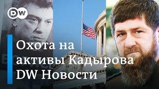 США готовят охоту на активы Рамзана Кадырова из-за убийства Бориса Немцова. DW Новости (08.03.2019)