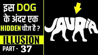 ये तस्वीर solve करके दिखाओ | Show this picture by solving | Illusion part 37| historical hindi