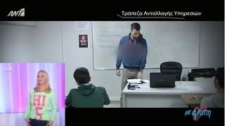 ANT1 - Τράπεζα Ανταλλαγής Υπηρεσιών - ΜΕ ΑΓΑΠΗ