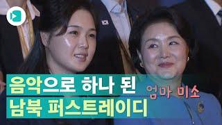 김정숙-리설주 여사가 음악으로 친해지는 방법?/비디오머그