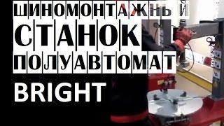 Шиномонтажный станок полуавтомат Bright | Шиномонтажный стенд полуавтоматический(, 2015-05-20T11:18:40.000Z)