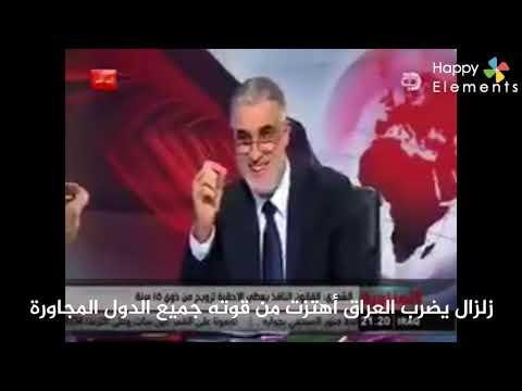 إهتزاز استديو برنامج المناورة على الهواء مباشرة لحظة حدوث زلزال العراق
