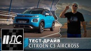 Тест-драйв Citroen C3 Aircross.