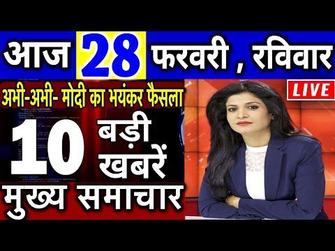 28 फरवरी 2021: आज के मुख्य समाचार, #Dls_News, मौसम, PM Modi, Kisan Andolan Live #Today_breaking_news