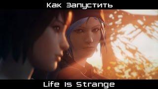 Как запустить Life Is Strange