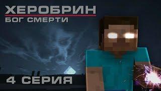 Minecraft сериал: Херобрин - Бог смерти - 4 серия