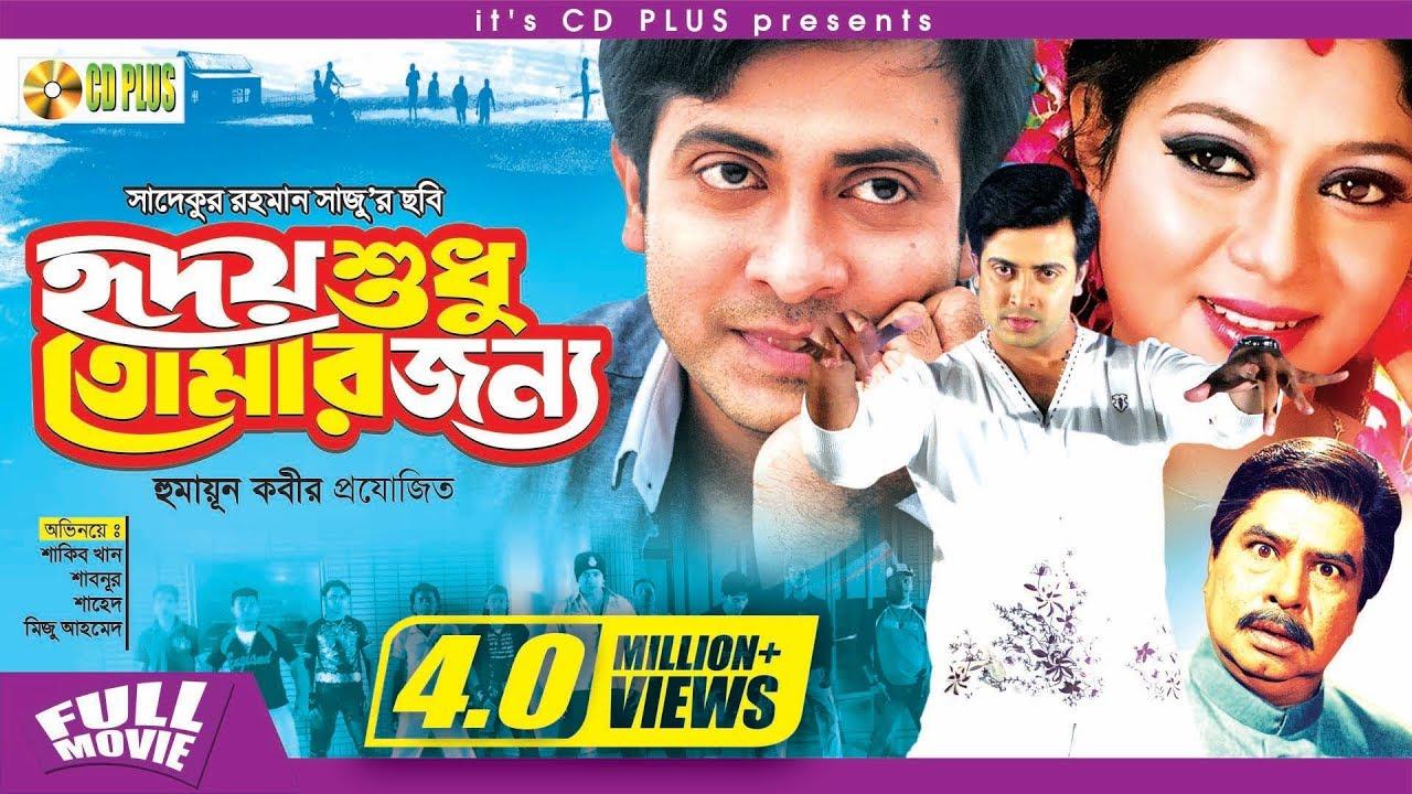 Download Hridoy Shudu Tomar Jonno - হৃদয় শুধু তোমার জন্য l Shakib Khan l Shabnur l Bangla Movie