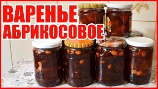 ВАРЕНЬЕ ИЗ АБРИКОСОВ!!! Рецепт на зиму!