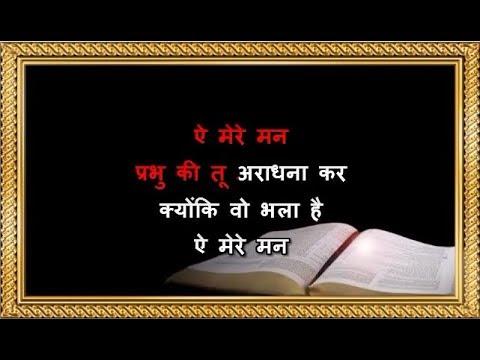 Aye Mere Mann Prabhu Ki Tu Aaradhana Kar - Karaoke - Hindi Christian Song