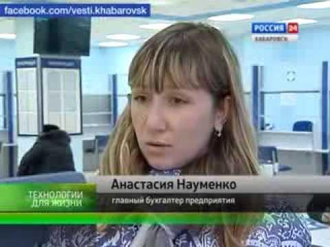 Вести-Хабаровск. Многофункциональный центр услуг