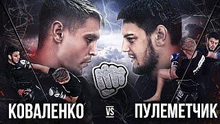 Бой: Пулемётчик против Коваленко / Жёсткий Бокс!