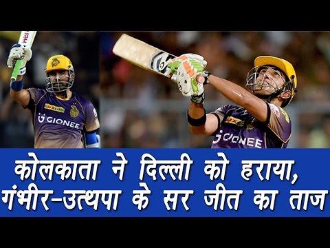 IPL 2017 : Gautam Gambhir, Utthappa play rockstar innings, KKR wins by 7 wickets | वनइंडिया हिंदी