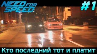 Need For Speed 2015. Прохождение игры. Кто последний тот и платит. XboxONE 1