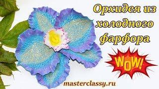 Cold porcelain tutorial: orchids. Красивый цветок из холодного фарфора: орхидея. Видео урок