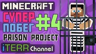 Minecraft  Prison Project  Обзор Тюряг #4 Эпический Побег