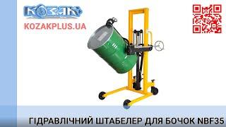 Ручной гидравлический штабелёр для бочек NBF35(, 2012-04-25T06:41:03.000Z)