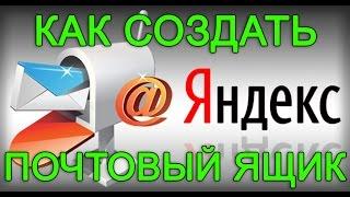 Как создать почтовый ящик на Yandex.ru