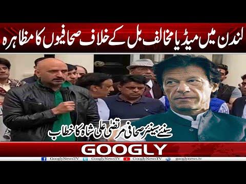 London Mein Media Mukhalif Bill Kai Khilaf Sahafion Ka Muzahira - Murtaza Ali Shah