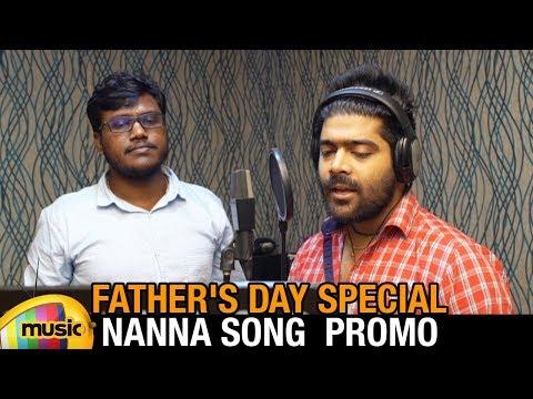 Fathers Day 2018 Special | NANNA Video Song Promo | Revanth | Karthik Kodakandla | Akhilesh Reddy