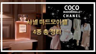 [디블]샤넬 신제품 향수리뷰/샤넬_코코마드모아젤 오드퍼…