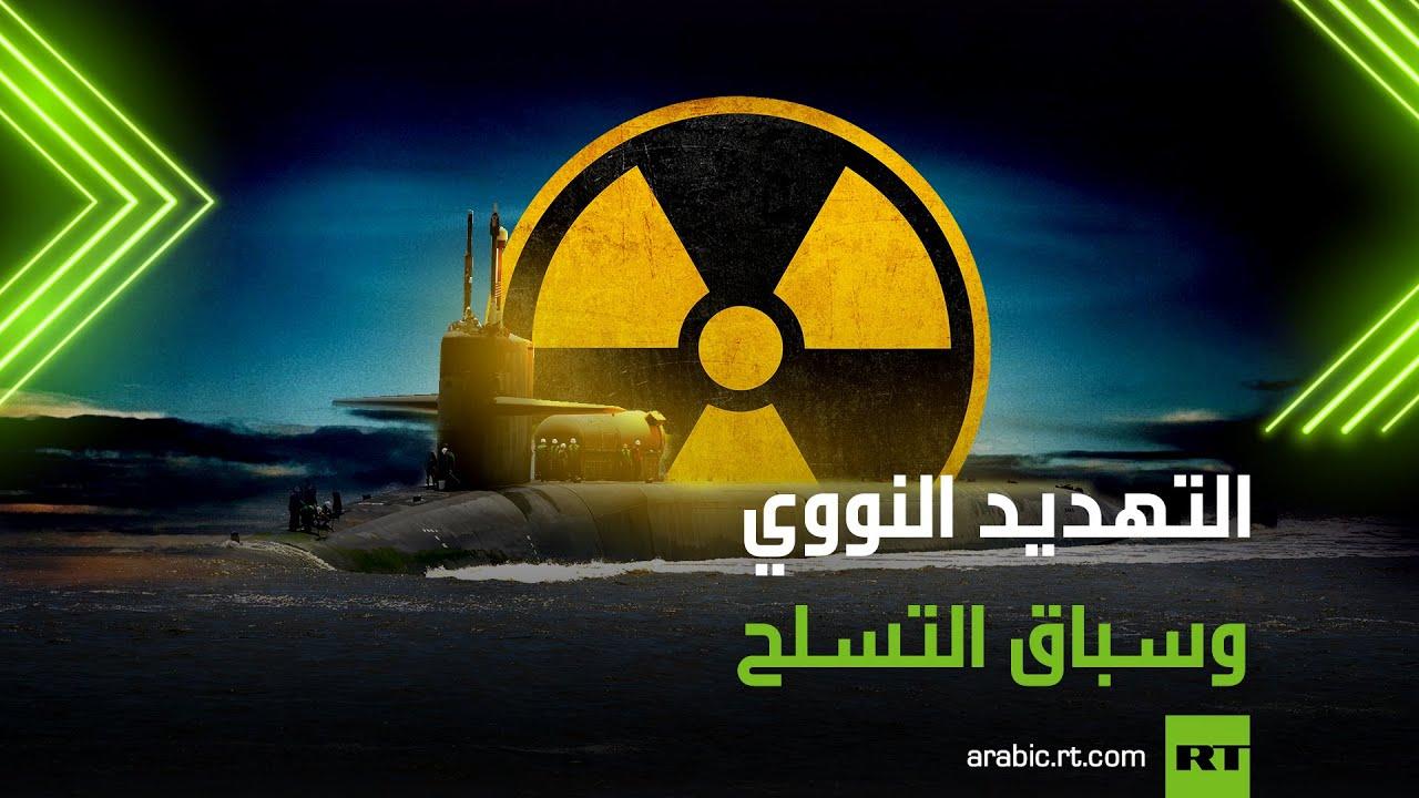 التهديد النووي وسباق التسلح  - نشر قبل 27 دقيقة