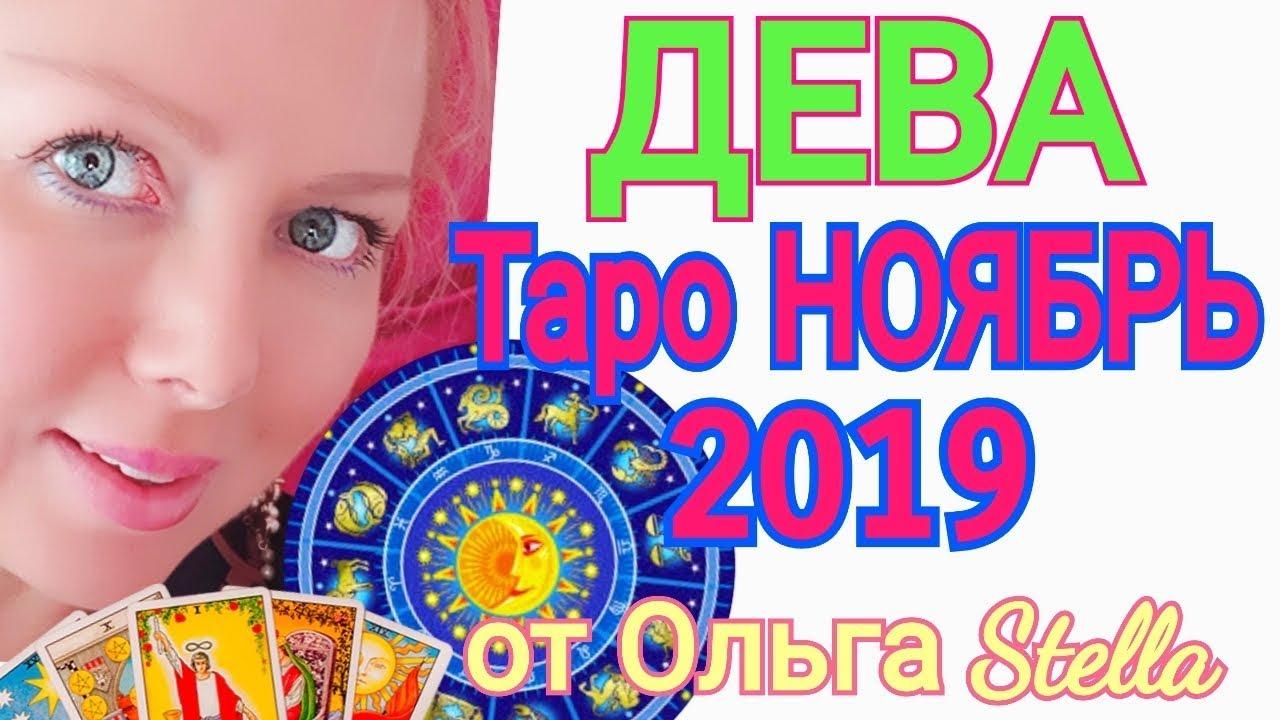 ДЕВА НОЯБРЬ 2019/ДЕВА ТАРО ПРОГНОЗ на НОЯБРЬ 2019