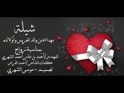 شيلة مهداءة من والد العريس وأولادهـ  في زواج المهندس أحمد بن عامر أحمد آل العلاء  كلمات أحمد الفراس