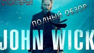 ДЖОН УИК 2 ПОЛНЫЙ ОБЗОР ФИЛЬМА