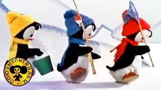 Три пингвина | Советские мультики про дружбу для д...