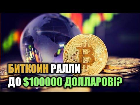 БИТКОИН ОЖИДАЕТ СИЛЬНЕЙШИЙ РОСТ ДО 100000 тысяч долларов!ЧТО ПРОИСХОДИТ НА КРИПТОРЫНКЕ!?