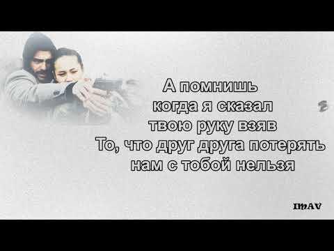 Тимати feat НАZИМА - Нельзя (текст песни)