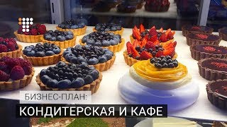 Кондитерская и кафе / Бизнес-план