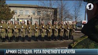 Армия сегодня: рота почетного караула