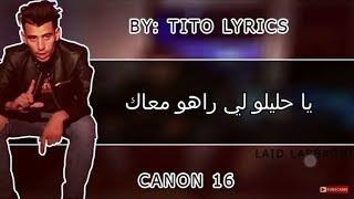 DiDin klach Canon 16 | Nansek : LYRICS New 2018 😭😭اغنية ديدن كلاش - ننساك اجمل اغنية على الخداع