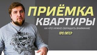 видео Приемка квартиры в новостройке