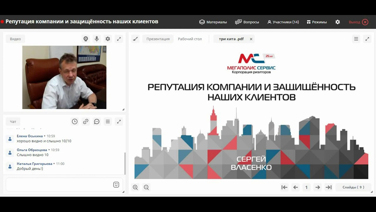 Репутация компании и защищённость наших клиентов | Сергей Власенко
