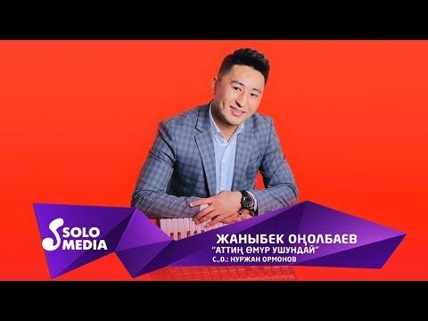 Жаныбек Онолбаев - Аттин омур ушундай / Жаны 2019
