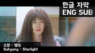 [MV] 소향 (Sohyang) 별빛 (Starligh…